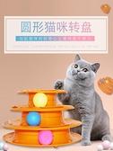 貓玩具愛貓轉盤球三層小貓幼貓貓咪逗貓玩具貓用品 育心館