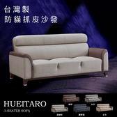 【全網最低價】太郎 貓抓皮獨立筒沙發-3人坐