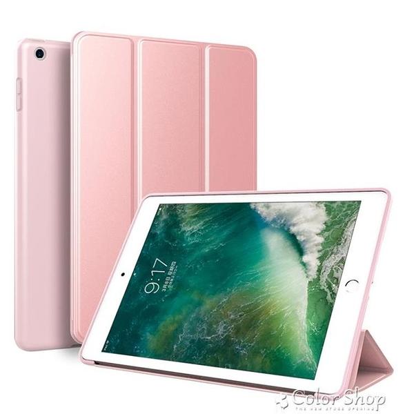 iPad air保護套Air1蘋果平板iPad5全包皮套薄a1474/a1475硅膠軟殼color shop