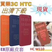 HTC Dot View M110 炫彩螢幕顯示 保護套 原廠,HTC E8 手機用,聯強代理