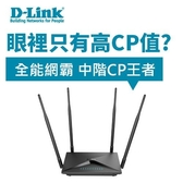 D-Link 友訊 DIR-853 AC1300 雙頻Gigabit無線路由器【原價1999↘現省500!!】