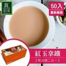 歐可茶葉 真奶茶 F05紅玉拿鐵無加糖款瘋狂福箱(50包/箱)