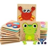 兒童木質立體拼圖寶寶力練手眼男女孩早教益智玩具 【古怪舍】