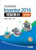 Autodesk Inventor 2016 特訓教材基礎篇