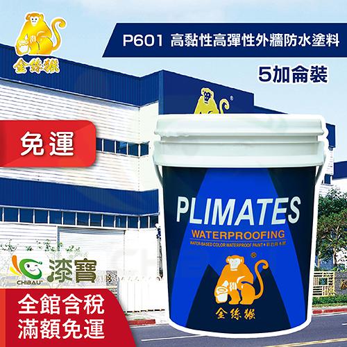 【漆寶】金絲猴│高黏性、高彈性外牆防水塗料P-601(5加侖裝) ◆免運費◆
