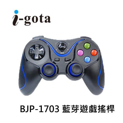 I-gota 愛購它 BJP-1703 藍芽遊戲搖桿