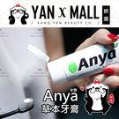 Anya 安雅 草本牙膏 120g (大隻)【妍選】