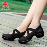 舞蹈鞋 女鞋媽媽鞋松緊帶舞蹈鞋廣場舞鞋網面透氣跳舞鞋 BT1700『寶貝兒童裝』