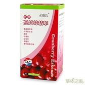 【草本之家】蔓越莓複方軟膠囊(180粒/瓶)