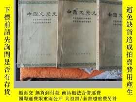 二手書博民逛書店罕見中國哲學史(一二三)Y20569 出版1962