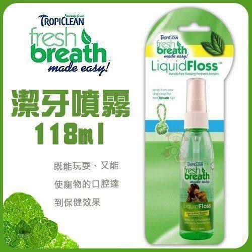*KING WANG*【美國Fresh breath鮮呼吸】潔牙噴霧補充瓶4oz(118ml)
