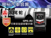 【響尾蛇】GPS-R3 衛星道路安全警示器*最新第9代GPS接收引擎/真人語音