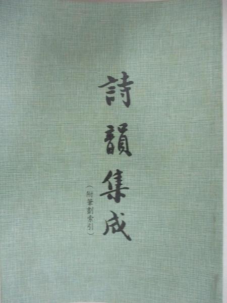 【書寶二手書T1/文學_GYM】詩韻集成_陳仕華