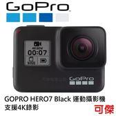 GoPro HERO7 Black 黑色 極限運動攝影機 送防水後背包+原廠充電池組+64g卡至6/27 台閔公司貨