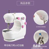 301(202升級版)家用多功能吃厚迷你微小型手動手工台式電動縫紉機igo    易家樂