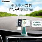 【飛兒】REMAX 手機 車用 支架 R...