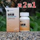 通風靈(芹菜籽+綠茶多酚)( 60粒/瓶...