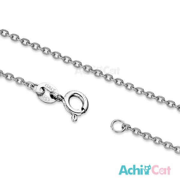 925純銀鍊 AchiCat 16吋 扁圈鍊