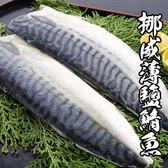 【買一送一】特選挪威薄鹽鯖魚10片組(140-160g±10%/片/共20片)