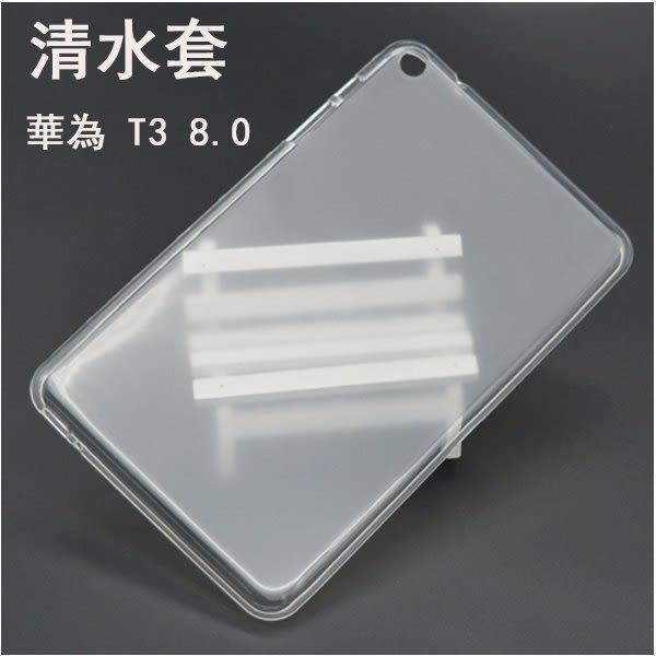 磨砂清水套 華為 Media Pad T3 8.0 保護套 防摔 超薄 透明 清水套 HUAWEI T3 8.0 軟殼 全包邊 平板殼