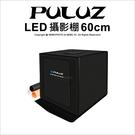 PULUZ 胖牛 LED 攝影棚 60cm 三色背景 迷你攝影棚 拍照 柔光箱 簡易影棚 可折疊★可刷卡★薪創數位