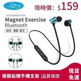 藍芽耳機無線運動入耳磁吸運動跑步無線藍芽耳機蘋果安卓VIVO華爲通用耳機 現貨 免運直出