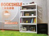 免螺絲角鋼 5層書櫃架〔空間特工〕 90x30x150cm 組合式收納櫃 圖書館用書籍雜誌 展示架 BCW35