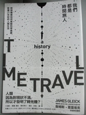 【書寶二手書T1/科學_OOC】我們都是時間旅人:時間機器如何推動科學進展..._詹姆斯葛雷易克