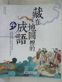 【書寶二手書T1/兒童文學_EAC】藏在地圖裡的成語(4)_斯塔熊文化