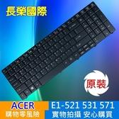 ACER 全新 繁體中文 鍵盤 E1-571 E1-521 E1-531 E1-531G E1-571G TM5744 TM5742 TM5742Z TM5742G TM5742ZG TM5740