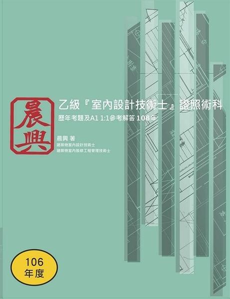 乙級「室內設計技術士」證照術科-歷年考題及A1 1:1參考解答(106年)