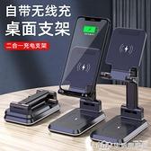 手機支架桌面懶人蘋果iphone華為小米11無線充電器直播平板iPad床上萬能通用支撐架 樂事館新品