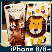 iPhone 8/8 Plus 動物園浮雕保護套 軟殼 愛心獅子花花貓 附指環扣 輕薄全包款 支架 手機套 手機殼