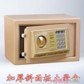 小型家用床頭入墻辦公電子密碼防盜全鋼20保險箱隱身保管箱保險櫃LX 愛麗絲