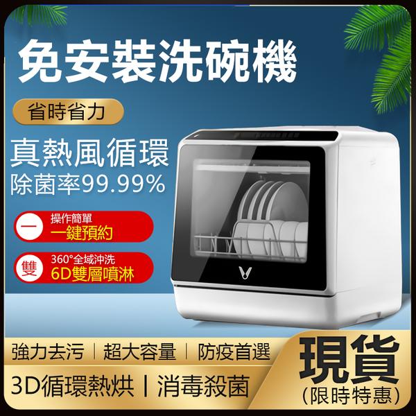 【當天寄出】110V洗碗機 雲米互聯網洗碗機智慧免安裝多功能專業消毒洗碗機