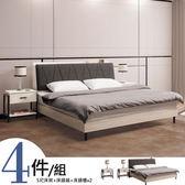 【艾木家居】威柏5尺床組四件組