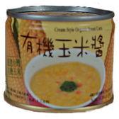 里仁有機玉米醬180g/罐