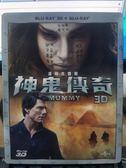 挖寶二手片-Q00-831-正版BD【神鬼傳奇 3D+2D 有外紙盒】-藍光電影