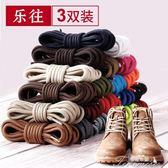 鞋帶-3雙工裝運動鞋馬丁靴鞋帶男女皮鞋靴子圓形粗百搭米黑白色鞋繩子 提拉米蘇