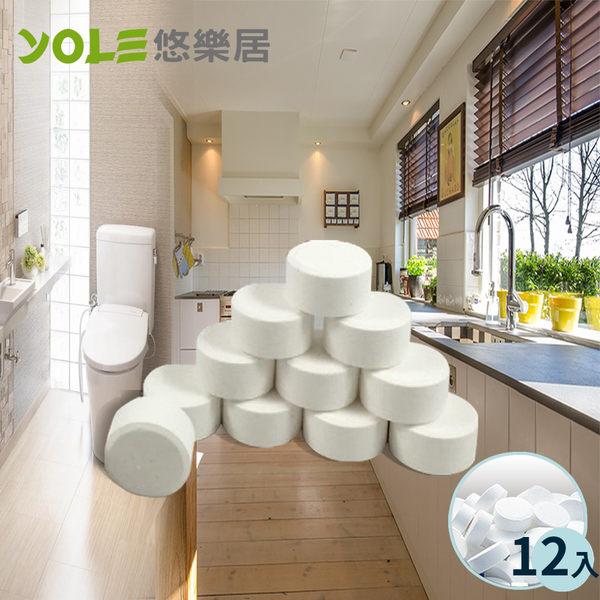 【YOLE悠樂居】強效去污漂白潔垢錠(12入)#1035051 馬桶 排水管 疏通劑 下水道 流理台 浴室 水管堵塞