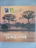 【書寶二手書T4/攝影_ISB】亞馬遜河探險途上的情書_徐仁修