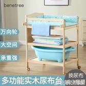 嬰兒實木尿布台按摩洗澡護理台收納多功能新生兒寶寶換衣撫觸台ATF 中秋節