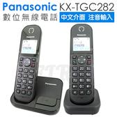 【贈馬克杯】Panasonic國際牌 KX-TGC282 DECT數位無線電話 中文介面 注音輸入 公司貨 KX-TGC282TWB