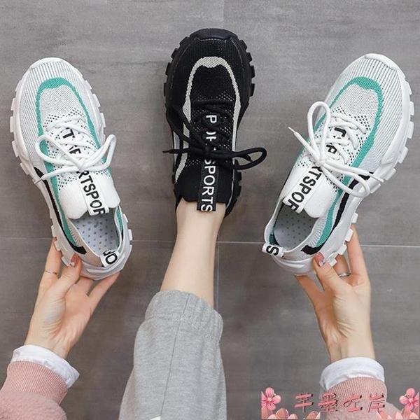 飛織鞋飛織運動鞋女2021春季新款厚底網面透氣休閒老爹鞋顯腳小增高女鞋 芊墨 618大促