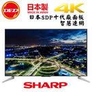 回函送清淨機+禮券2千 SHARP 台灣夏普 LC-60U33JT 液晶電視 4K Ultra HD 日製 聯網 薄邊框 Dolby Audio 公司貨