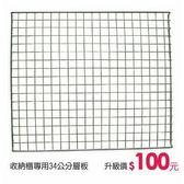 ~中華 網DIY  ~加購D 65 23 34 公分層板需和AH 衣櫥購買