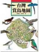 (二手書)台灣賞鳥地圖