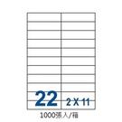 裕德 UH27105-1K 三用 電腦 標籤  22格 27X105mm 白色 1000張/箱