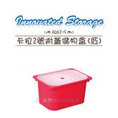 【我們網路購物商城】聯府  AW62-5 卡拉2號附蓋儲物盒(紅)  AW625 置物籃 收納