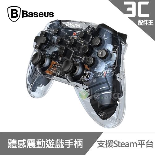Baseus 倍思 Switch 體感震動遊戲手柄 任天堂 手把 握把 電腦 遊戲 支援 Steam 透明 沉浸 靈敏